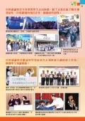 STMC 2020-2021優質教育-課程簡介小冊子_Page_11