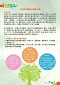 STMC 2020-2021優質教育-課程簡介小冊子_Page_12