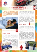 STMC-school-newsletter-2015-2016-volume-2_Page_02