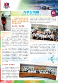 STMC-school-newsletter-2015-2016-volume-2_Page_04