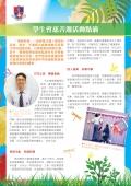 STMC-school-newsletter-2015-2016-volume-2_Page_06