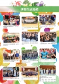 STMC-school-newsletter-2015-2016-volume-2_Page_12