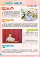 STMC School Newsletter 2020-2021 Volume 1_Page_6