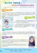 STMC School Newsletter 2020-2021 Volume 1_Page_8