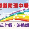 School Newsletter 2013-2014 Volume 2
