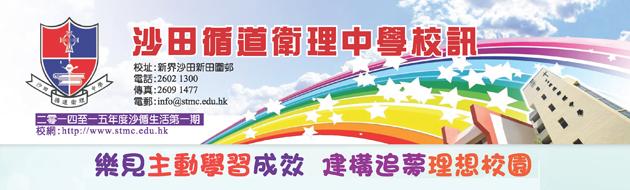 沙田循道衛理中學校訊 2014-2015第一期