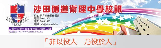 沙田循道衛理中學校訊 2014-2015第二期