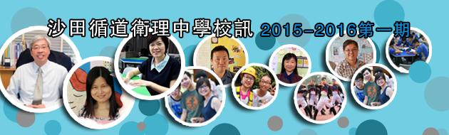 沙田循道衛理中學校訊 2015-2016第一期