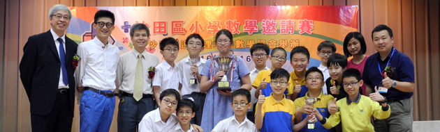 第二十四屆沙田區小學數學邀請賽回顧