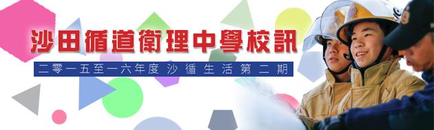 沙田循道衛理中學校訊 2015-2016第二期