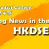 香港中學文憑試 2016成績