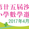 25th Sha Tin Inter-Primary School Mathematics Contest