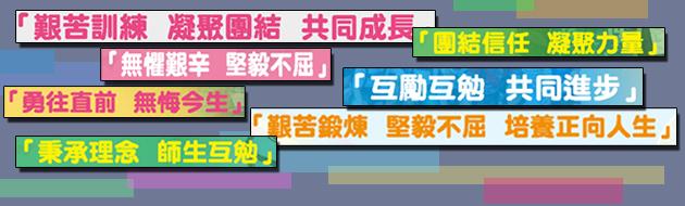 沙田循道衛理中學校訊 2017-2018第二期