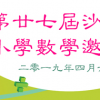 27th Sha Tin Inter-Primary School Mathematics Contest