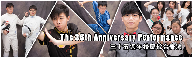 The 35th Anniversary Performance 三十五週年校慶綜合表演