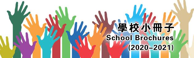 School Brochures 2020-2021