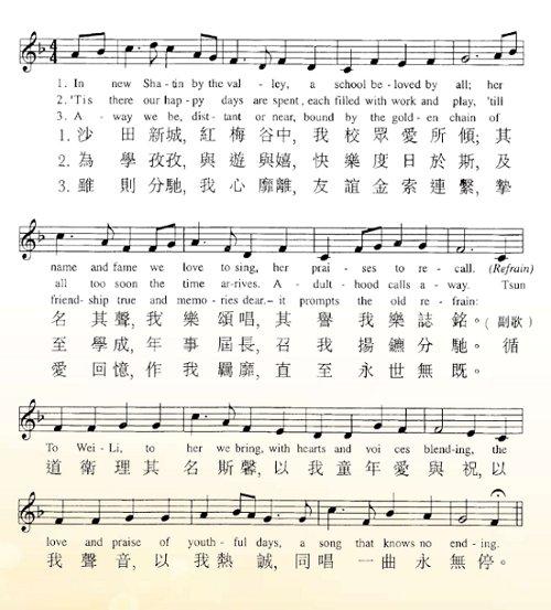 school-song