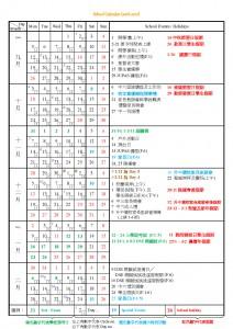 2016-2017_STMC_School_Calendar_Page_1
