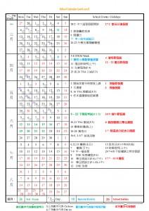 2016-2017_STMC_School_Calendar_Page_2