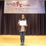 Hong Kong Youth Historian Award Scholarship Scheme1314