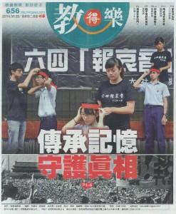 STMC mingpao newspaper interview 4th june 1