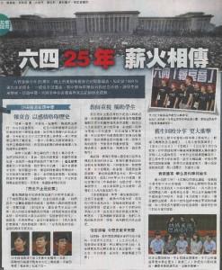 STMC mingpao newspaper interview 4th june 2